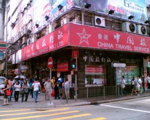 奶路臣街中国旅行社