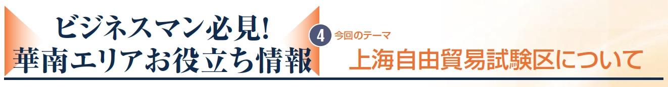 上海自由貿易試験区について
