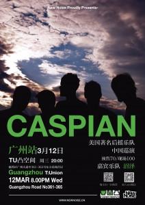 ポストロックバンド「Caspian」中国ツアー