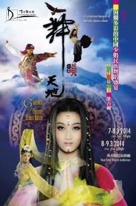 舞韻天地Glamour of Chinese Ethnic Dance