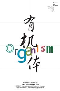 有機体Organism