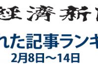 日本経済新聞 人気記事「ジャンプ高梨に吹いた魔物の風」2月8日~2月14日