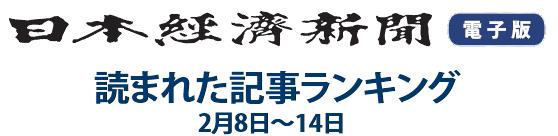 日本経済新聞記事ランキング2月8日~14日