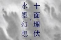 水墨画展覧会「十面埋伏•水墨幻想」広州