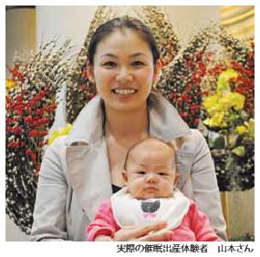 ヒプノ出産プログラム 催眠出産