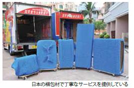 日本品質の引っ越し業者
