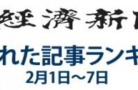 日本経済新聞 人気記事「日本株売り抜け、海外勢の誤算と最終手段」2月1日~7日