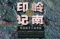 考古学研究の展覧会「嶺南印記」広州
