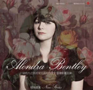 Alondra Bentley中国ツアー