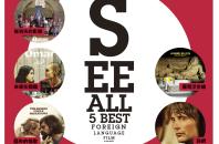 アカデミー外国語映画賞の候補作「外国語映画祭ベスト5」油麻地で上映
