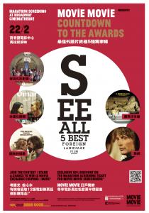 外国語映画祭ベスト5