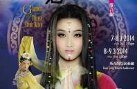 少数民族ダンス盛宴「舞韻天地」葵芳(クワイフォン)で香港初公演