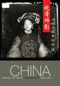 ジョン・トムソンの中国・香港写真展