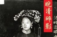 中国・香港写真展「ジョン・トムソン」セントラル(中環)