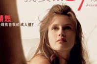 奇才監督フランソワ・オゾン最新作「Young and Beautiful」上映