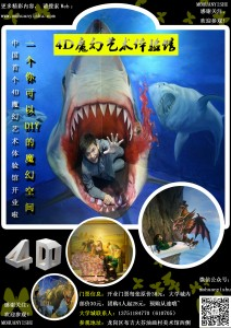 4D芸術体験館