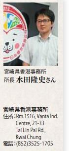 宮崎県香港事務所 所長 水田隆史さん