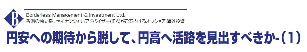 円安への期待から脱して、円高へ活路を見出すべきか