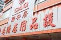 厨房機器や道具の専門卸売店「厨安居」深セン市