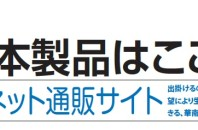 クールジャパン特集2・日本製品をショッピング