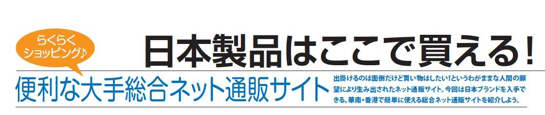 日本製品はここで買える!