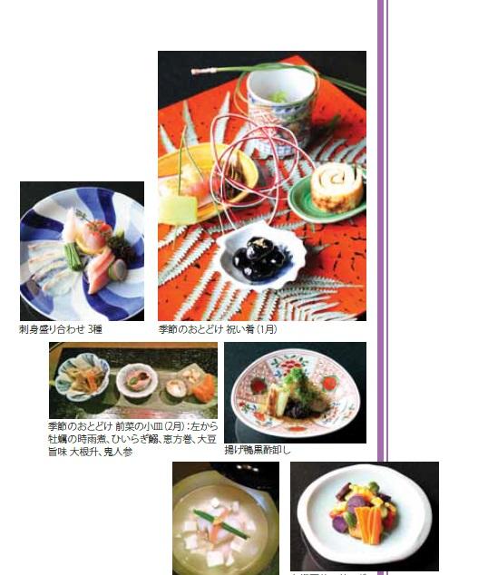 伝統的な和食