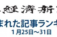 日本経済新聞 人気記事「苦境に立たされた香川 マンUで歩むべき道」1月25日~31日