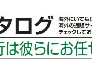 クールジャパン特集1・ネット通販代行を使ってみる