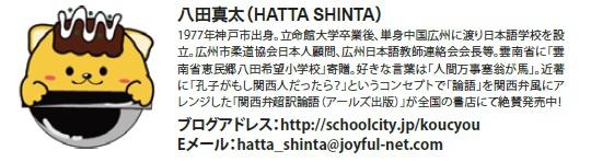 日本語学校(八田真太)