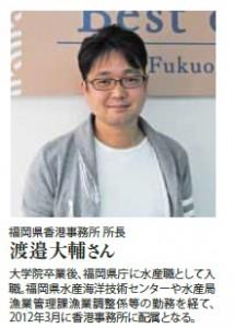 福岡県香港事務所 所長 渡邊大輔