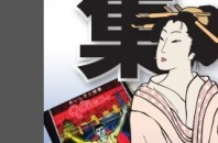 クールジャパン特集6・仕掛け人インタビュー