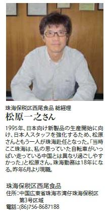 珠海保税区西尾食品 総経理 松原一之さん