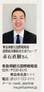青森県観光国際戦略局国際経済課経済交流グループ 赤石直樹さん