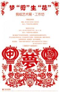 中国伝統芸術・紙切り作品展覧会「夢剪生花」