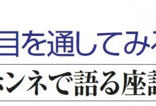 クールジャパン特集3・日系で働く香港人座談会