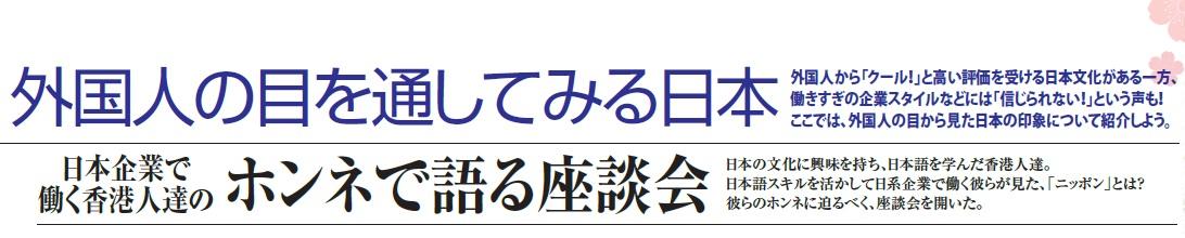 外国人の目を通してみる日本