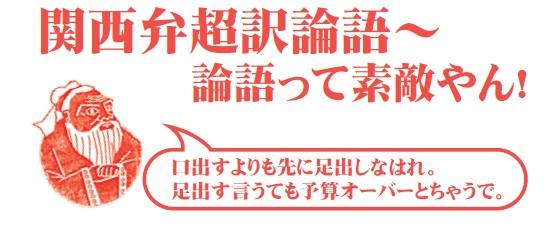 関西弁超訳論語「先を読み行動編」