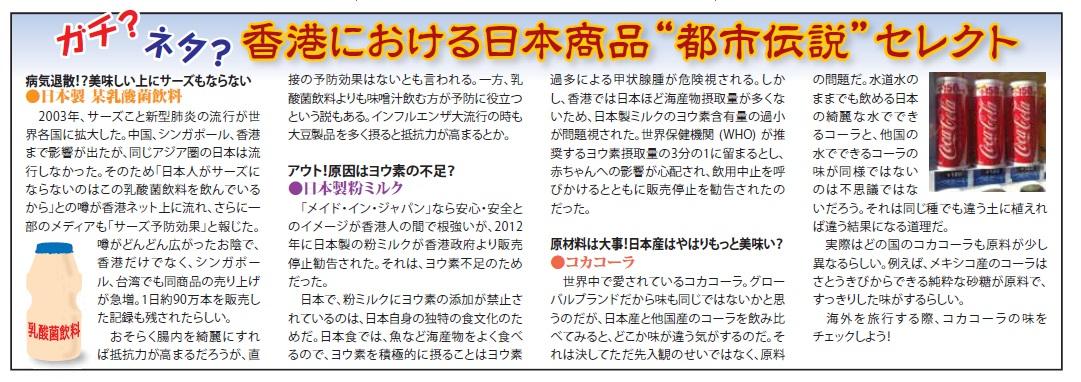 """香港における日本商品""""都市伝説""""セレクト"""