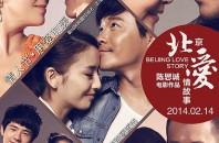 ラブストーリー映画「北京愛情物語」上映