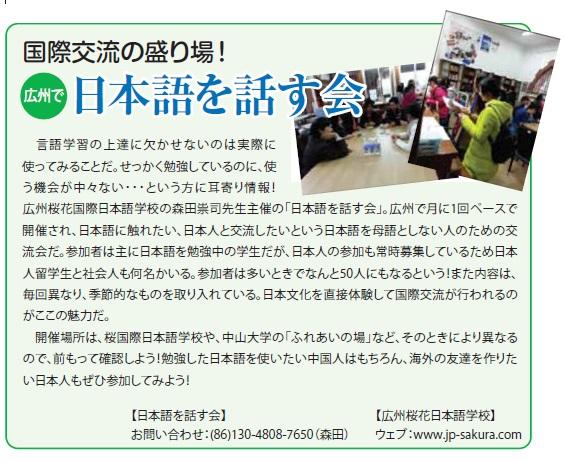 広州で日本語を話す会
