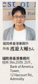 福岡県香港事務所 所長 渡邊大輔さん