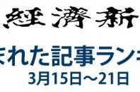 日本経済新聞 人気記事「マレーシア機の残骸か 豪当局 24メートルの物体」3月15日~21日