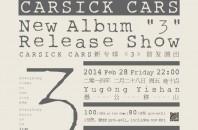 ノイズバンド「Carsick Cars」広州ライブ