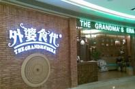 カジュアルな中華料理店オープン「外婆食代」深セン