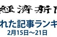 日本経済新聞 人気記事「メダルの重圧か 浅田真央の信じられぬ連続ミス」2月15日~2月21日