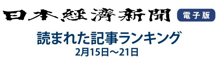 日本経済新聞 読まれた記事ランキング2月15日~21日