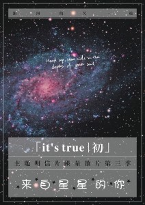 星から来たあなた