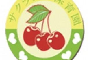 日本人の保育士・日本語堪能なスタッフ常駐「サクランボ保育園」広州市