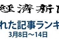 日本経済新聞 人気記事「米メジャーの常識覆す 40歳の代走イチロー」3月8日~14日