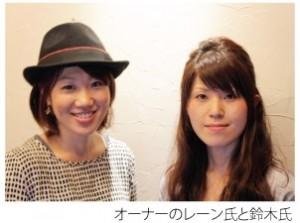 Sozo Hair Design オーナーレーン氏と鈴木氏